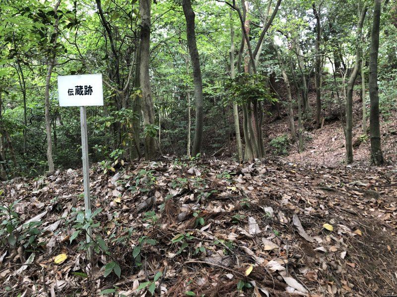妻木城跡・蔵跡