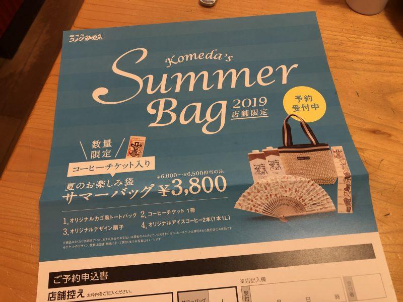 コメダ珈琲のサマーバッグ