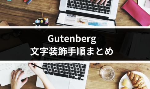 Gutenbergでの文字装飾手順まとめ