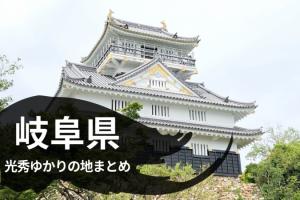 岐阜県の明智光秀ゆかりの地まとめ