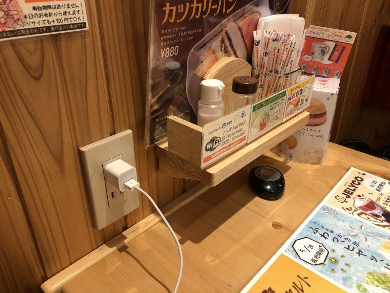 コメダ珈琲八王子駅北口店のテーブルにあるコンセント