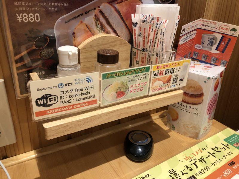 コメダ珈琲八王子駅北口店のテーブル席
