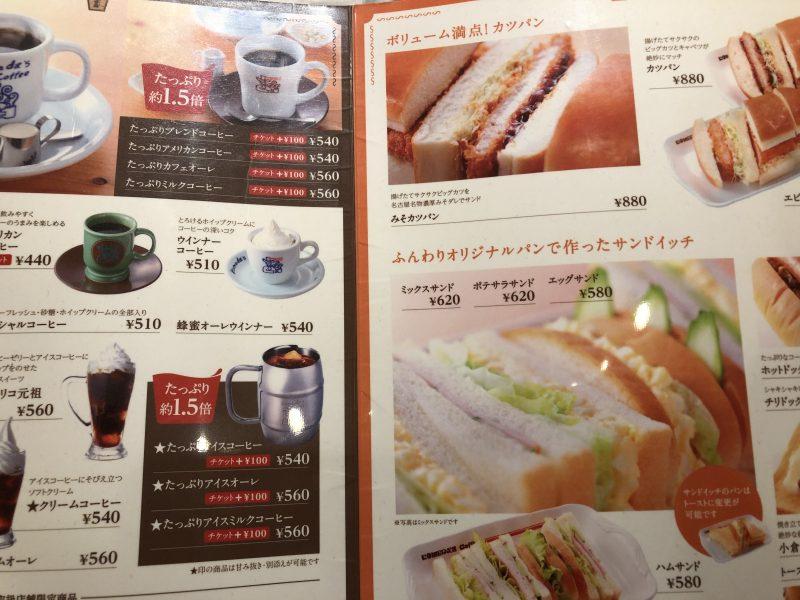 コメダ珈琲八王子駅北口店のメニュー表