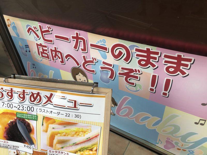 コメダ珈琲八王子駅北口店前の看板