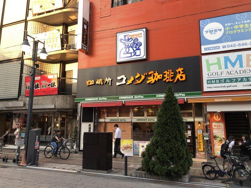 コメダ珈琲八王子駅北口店の外観