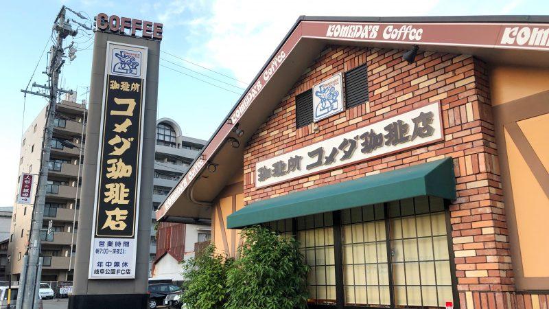 コメダ珈琲岐阜公園店