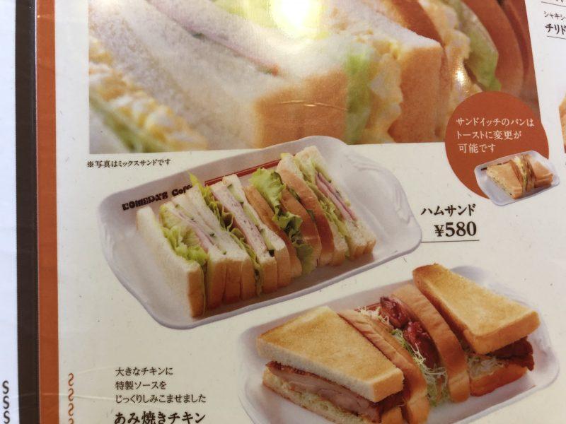 コメダ珈琲のサンドイッチメニュー
