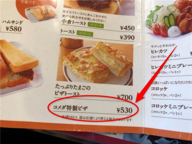 コメダ特製ピザ