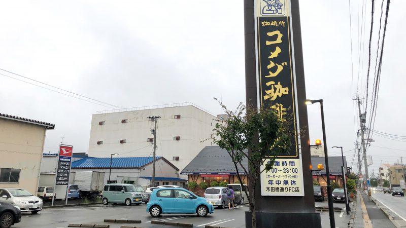 コメダ珈琲福井木田橋通り店
