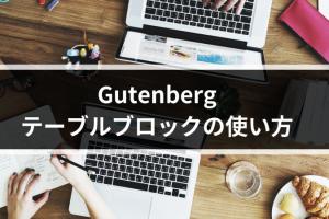 Gutenbergのテーブルブロックの使い方