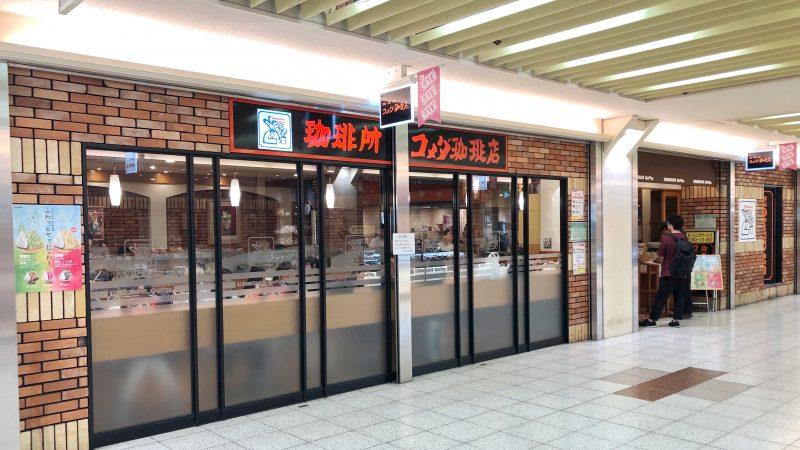 コメダ珈琲エスカ店
