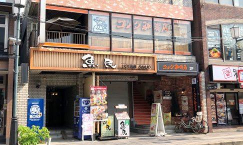 コメダ珈琲河原町三条店