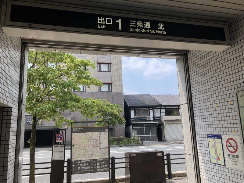 東山駅1番出口