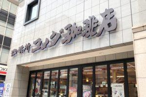 コメダ珈琲烏丸五条店