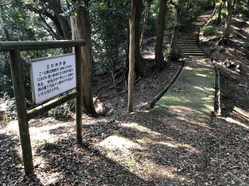 金ケ崎城・三の木戸跡