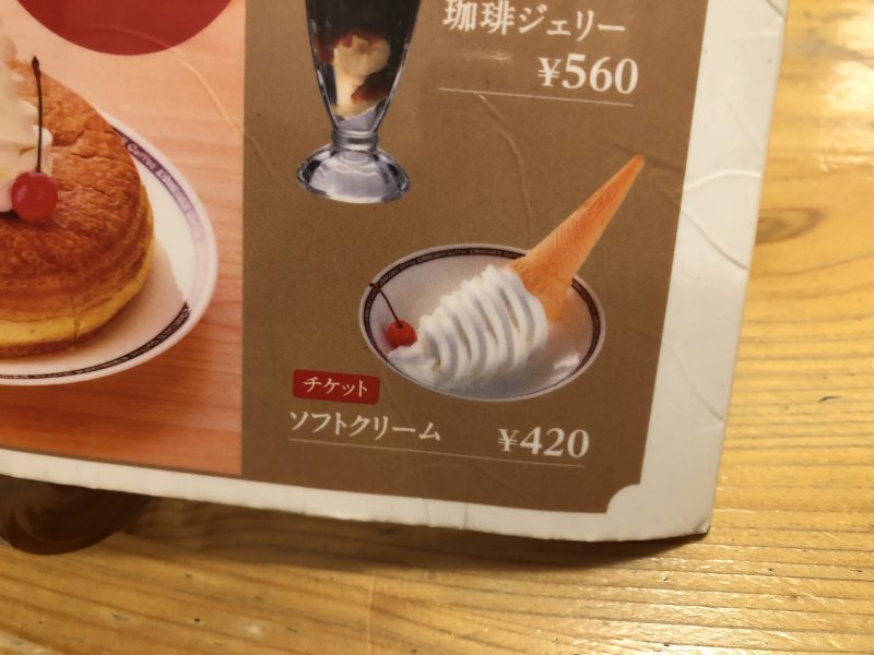 コメダ珈琲のソフトクリーム