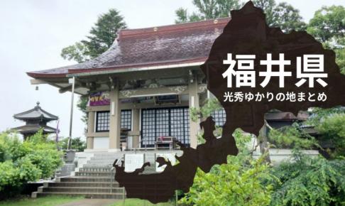 福井県の明智光秀ゆかりの地まとめ