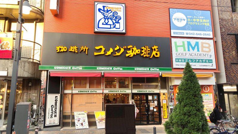 コメダ珈琲八王子駅北口店