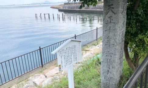 明智左馬之助湖水渡りのところ石碑