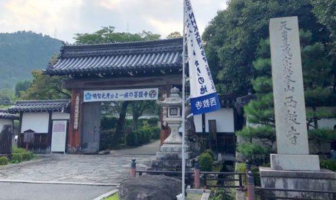 西教寺総門