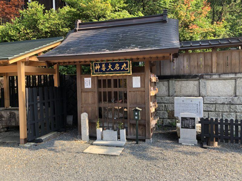 本圀寺・九名大尊神堂