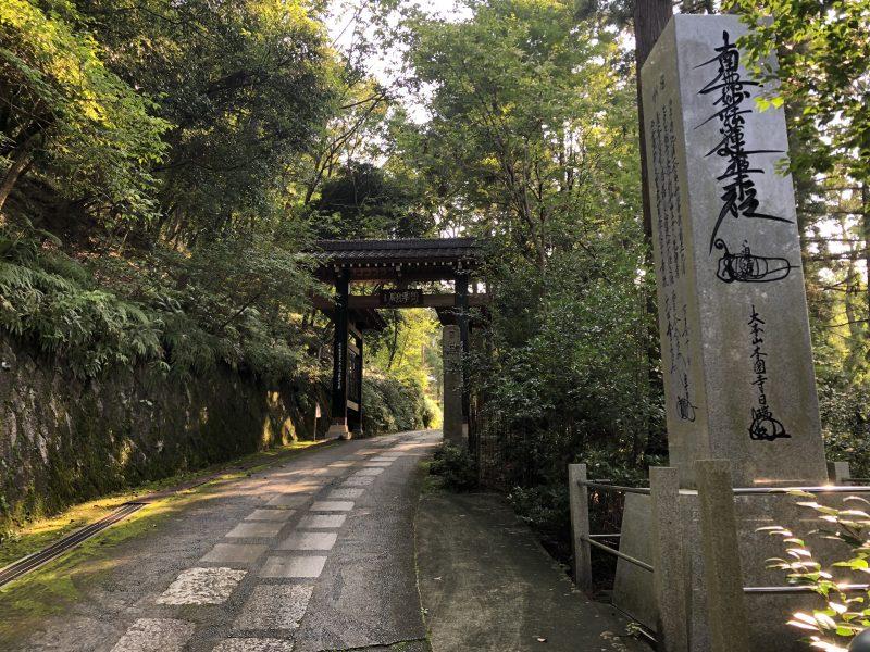 本圀寺・総門要付関
