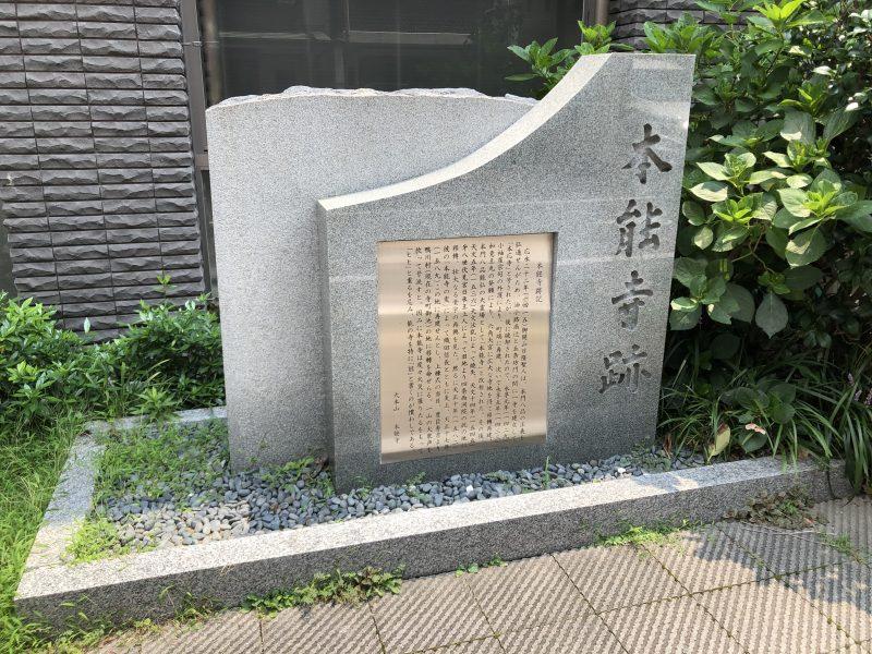 本能寺跡碑