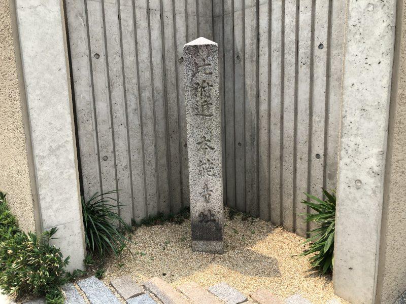 本能寺址の石碑