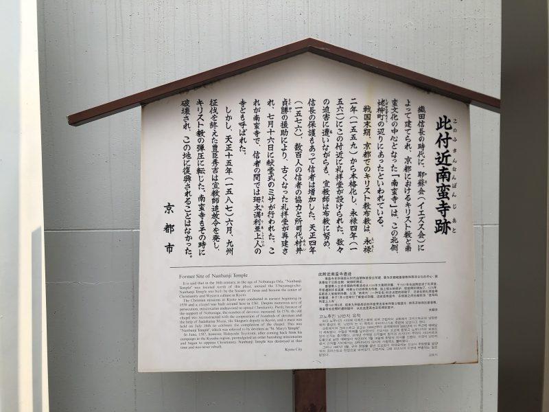 南蛮寺跡の看板