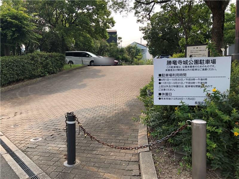 勝竜寺城公園駐車場