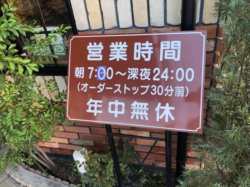 コメダ珈琲近江八幡店の営業時間