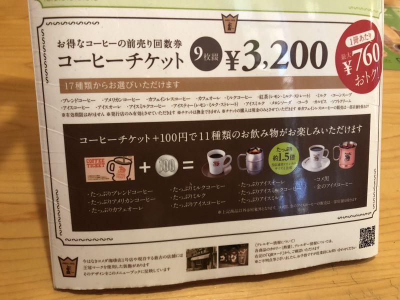 コメダ珈琲近江八幡店のコーヒーチケット価格