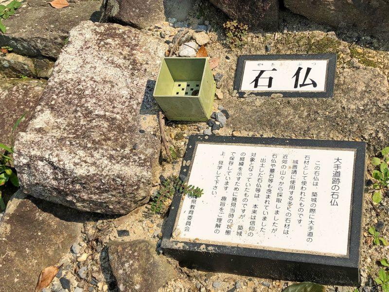 安土城大手道にある石仏
