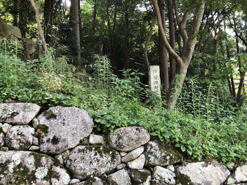 伝前田利家邸跡の石碑