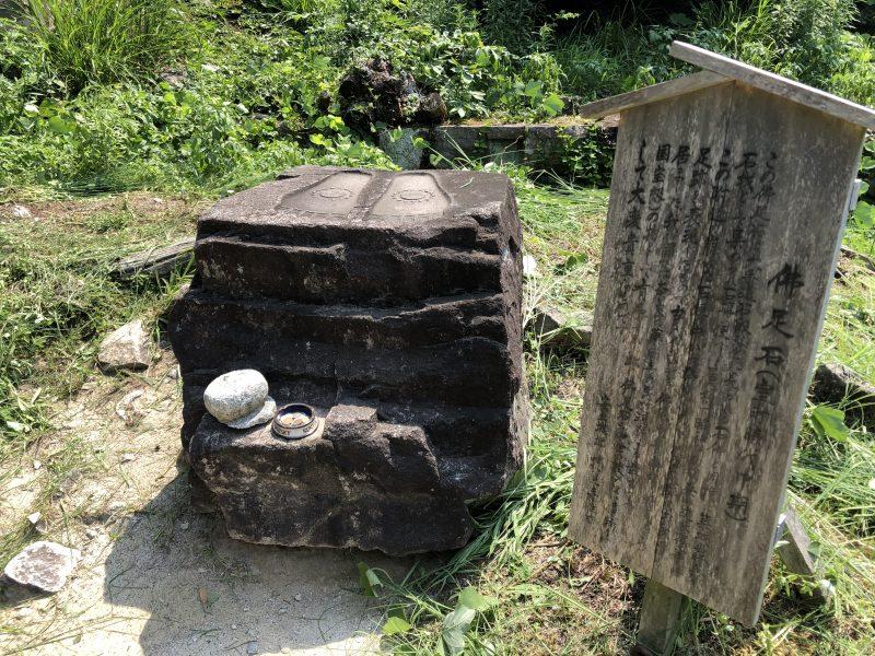 安土城の仏足石