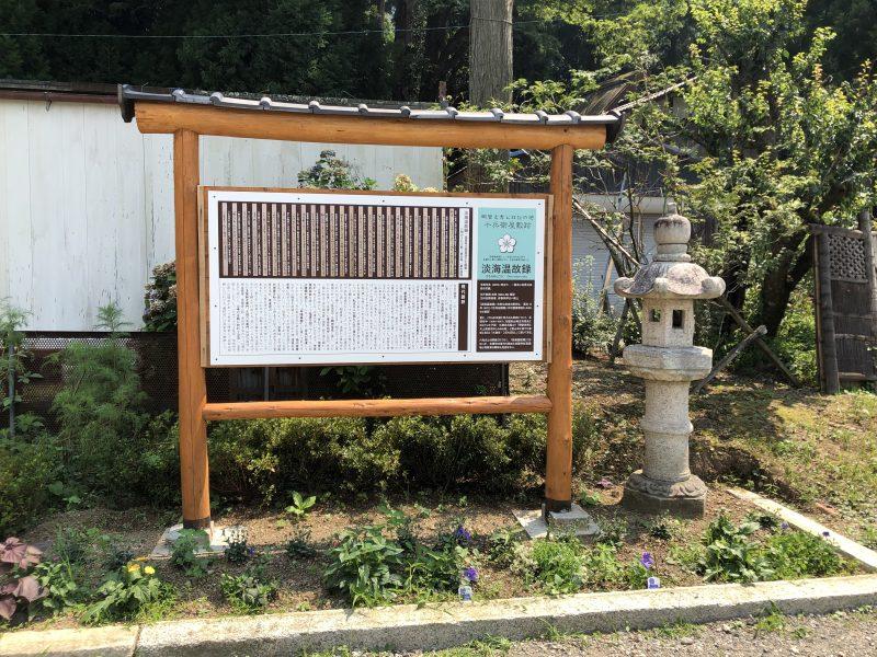 十兵衛屋敷跡の看板