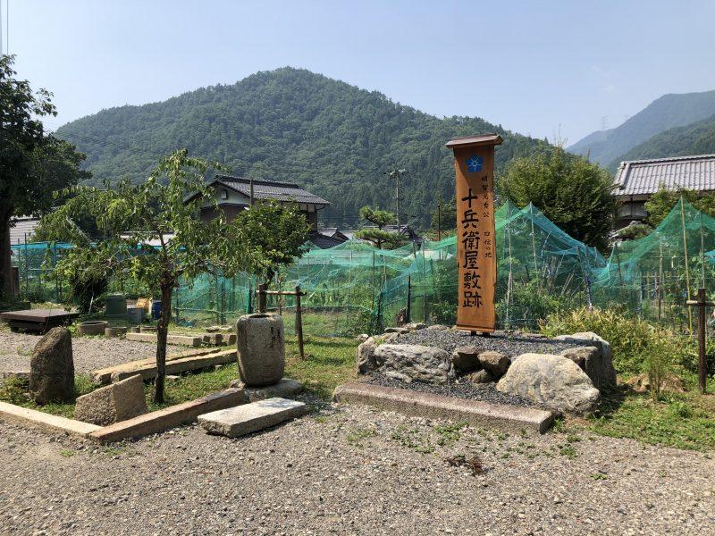 十兵衛屋敷跡の碑