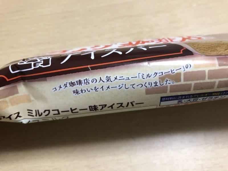 ミルクコーヒー味アイスバーのパッケージ