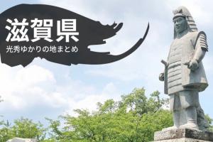滋賀県の明智光秀ゆかりの地
