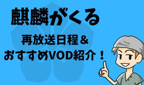 麒麟がくるの再放送日程とおすすめVODサービス紹介