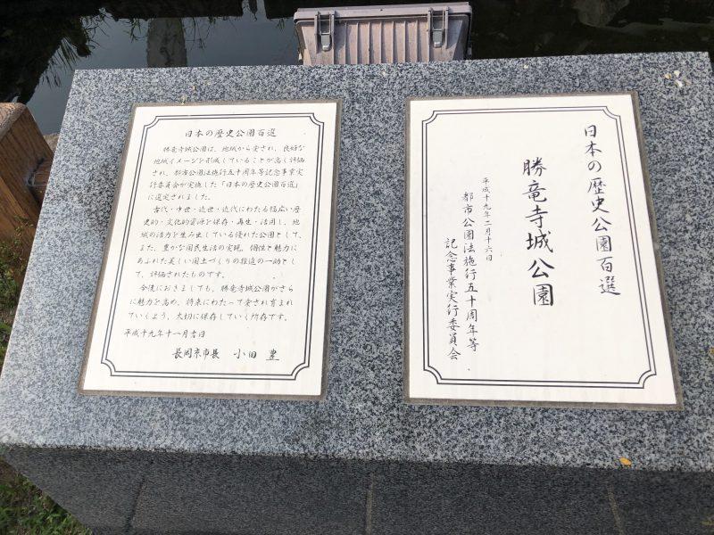 勝竜寺城公園の看板