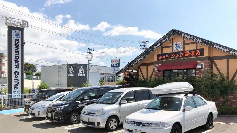 コメダ珈琲郡山富田店