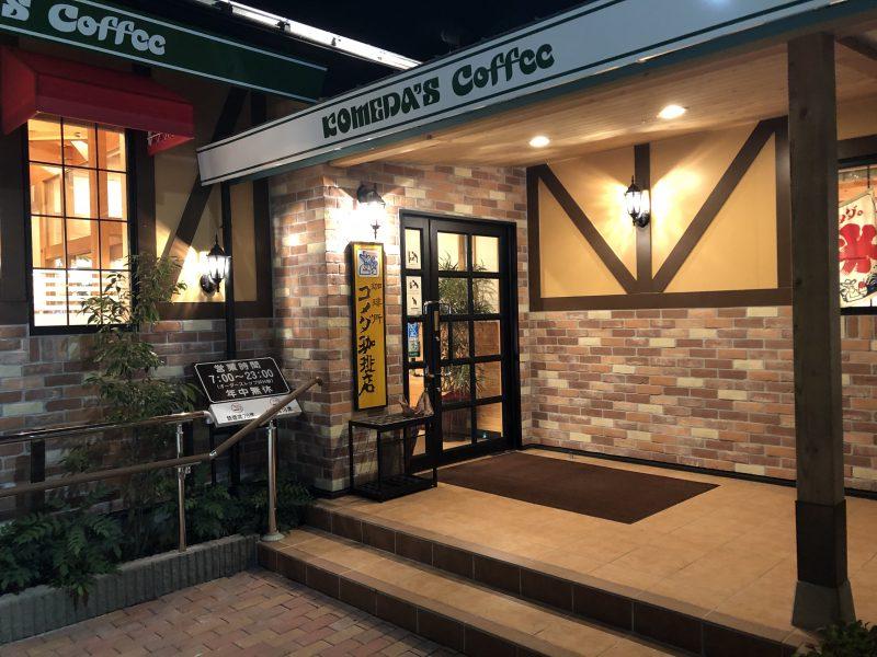 コメダ珈琲水沢台町店の入口