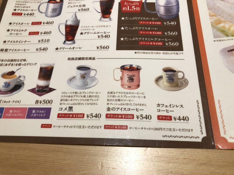 コメダ珈琲水沢台町店はコメ黒の取り扱い有り