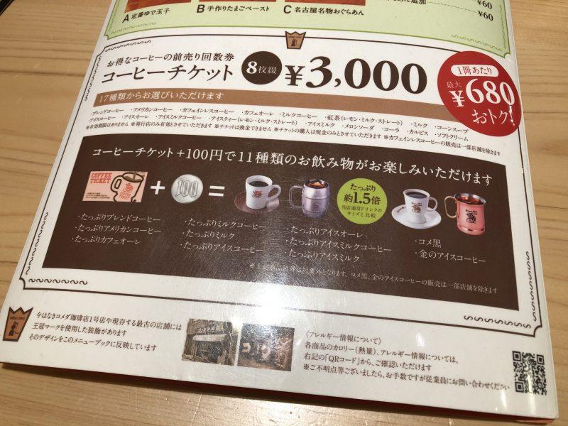 コメダ珈琲水沢台町店のコーヒーチケットの販売価格