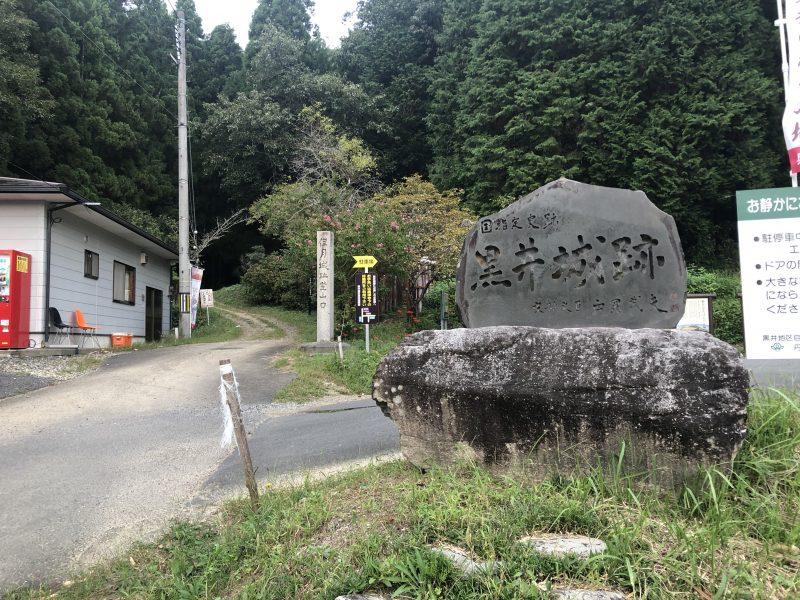 黒井城跡の石碑