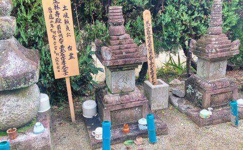 土岐賴貞の墓