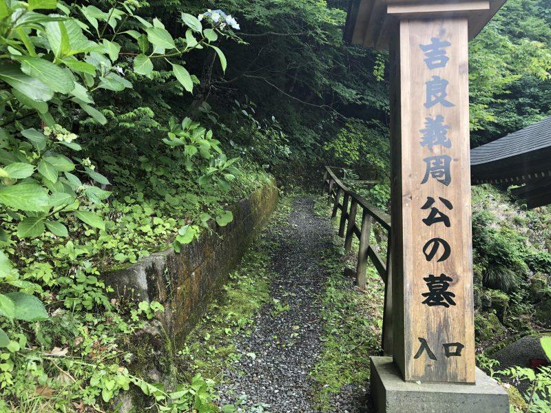 吉良義周公の墓への入口