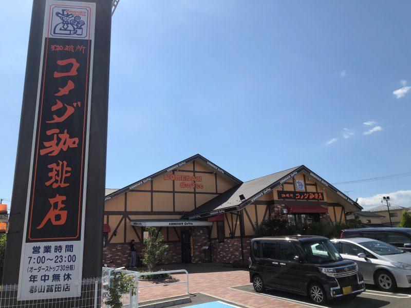 コメダ珈琲郡山富田店の外観