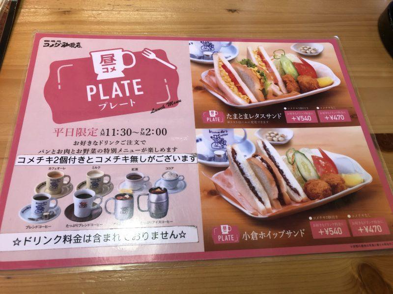 コメダ珈琲郡山富田店の昼コメプレートメニュー